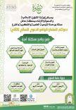 فرع وزارة الشؤون الإسلامية والدعوة والإرشاد بحائل تنظم البرنامج الدعوي النسائي ( الثاني ) ضمن برنامج مملكتنا آمنة