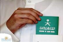تعديلات جديدة على نظام الجواز السعودي