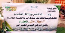 بقيادة . فوزية الشمري المتوسطة الثالثة عشر للبنات بحائل تفعل الشراكة المجتمعية مع رابطة حائل الخضراء