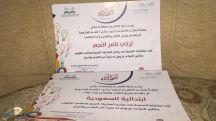 المدرسة السعودية تحصد المركز الاول على مستوى حائل في استراتيجيات التعلم النشط