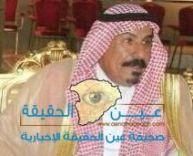 كلمة شيخ العشيرة/ عبدالله خلف الحميدي العبيد البقعاوي  بمناسبة اليوم الوطني السعودي ٩٠