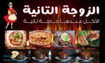 """مطعم مصري أزعل بعض الستات وأثار جدلا واسعا بسبب اسمه """"الزوجة الثانية"""""""