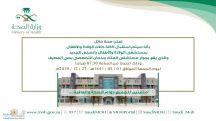إنتقال مستشفى الولادة والأطفال وبكافة خدماته للمبنى الجديد بحي المصيف