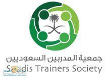 تعيين مجلس إدارة مؤقت لتسيير أعمال جمعية المدربين السعوديين بمكة المكرمة لمدة ستة أشهر .