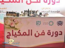 """أنهت 28 فتاة دورة """"فن المكياج"""" بتنظيم من جمعية الخطة الخيرية"""