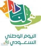 تستقبل  صحيفة عين الحقيقة التهاني والتبريكات بمناسبة اليوم الوطني السعودي 91 عبر موقع الصحيفة
