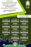 فرع وزارة الشؤون الإسلامية بحائل ينظم عدد من الكلمات الدعوية بعنوان ( الاحتفال بالمولد النبوي )
