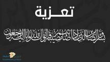 إنتقلت إلى رحمة نورة درزي المبلع وستقام عليها الصلاة مغرب اليوم الأربعاء بمقبرة صديان بمدينة حائل