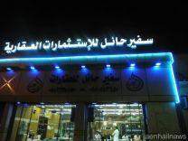 مكتب السفير بمدينة حائل