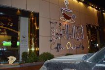 فريق صحيفة عين حائل في زيارة لـ مقهى أصالة القهوة