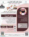 اول مرة في #صيف_حائل دورة: ( نظام التحكيم السعودي وتطبيقاته ) ودورة ( طرق الاعتراض على الأحكام )