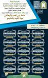 الشؤون الإسلامية بـ #حائل تطلق 15 كلمة لغرس اللحمة الوطنية مواكبة لليوم الوطني الـ90 في جوامع ومساجد المنطقة