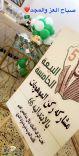 الإبتدائية ٦٦ للبنات بمدينة حائل إحتفلت بذكرى البيعة الخامسة لتولي خادم الحرمين مقاليد الحكم