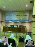 عقد مدير الشؤون الإسلامية بحائل اجتماع بالمدراء التنفيذين لجمعيات الدعوة والإرشاد وتوعية الجاليات بالمنطقة