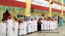 ابتدائية الغافقي بمدينة حائل تحتفل بتخريج طلابها من الصف السادس للمرحلة المتوسطة