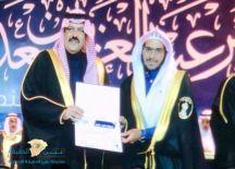 تم تكريم عامر الرمالي من سمو أمير المنطقه
