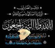 عائلة الحميد في حائل تنعي فقيدها ابو يوسف صالح بن محمد الحميد