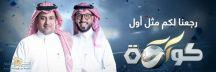 """البرنامج الرياضي الأول سعودياً """"كورة"""" يعود غداً الثلاثاء على قناة روتانا خليجية"""