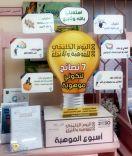 ابتدائية قفار الثانية للبنات بـحائل فعلت اليوم الخليجي للموهبة والإبداع