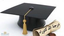 نهلاء المطلق من تعليم حائل تحصل على درجة الدكتوراة بتقدير ممتاز