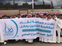 جمعية نقاء لمكافحة التدخين بمنطقة حائل تنفذ حملات عمره .