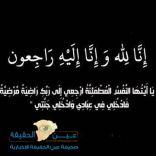 """عم الزميل """" فيصل الحوشان """" إلى رحمة الله"""