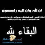 عبدالرحمن بن رشيد الدغشوم إلى رحمة الله