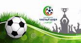 مغرب يوم الثلاثاء القادم يحتفل مكتب تعليم بقعاء (بأبطال دوري مدارس المملكة لكرة القدم ) فريق ثانوية بقعاء