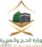 «الحج والعمرة» تعلن عن توافر 54 وظيفة للرجال والنساء
