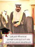 """الأستاذ نواف بن عبدالعزيز الزقدي يحصل على درجة """"البكالوريوس"""" بإدارة الأعمال"""