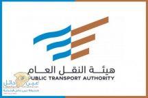 """""""هيئة النقل"""" تعلن طرح عدد من الوظائف للمواطنين في تخصصات هندسية وإدارية"""