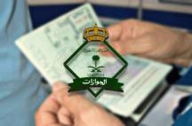 الجوازات توضح طريقة تغيير الصورة الشخصية بجواز السفر