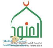مؤسسة العنود تنفي صحة بيع مقتنيات الملك فهد.. والشرطة تُلقي القبض على المتهمة بتصوير المقاطع