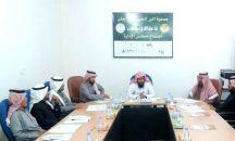 مجلس جمعية البر الخيرية بالاجفر يعقد اجتماعه الاول