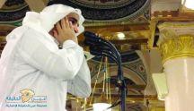 شروط تعيين الأئمة والمؤذنين في الحرمين الشريفين