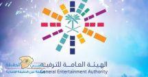 هيئة الترفيه تنظم حفل اختتام موسم الرياض الخميس المقبل