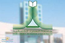 وظائف أكاديمية شاغرة للرجال والنساء بجامعة الحدود الشمالية