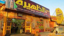 مجموعة الظهيرة: تعلن عن بدأ الايجار بمول جاكوار التجاري المركزي بوسط سوق بقعاء