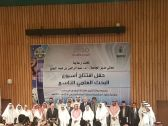 عبدالله الشمري يفوز بجائزة اسبوع البحث العلمي التاسع بجامعة الملك عبدالعزيز