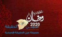 توقف تصوير عدد من المسلسلات  التلفزيونية وربما تكون برامج القنوات الفضائية في رمضان من الارشيف