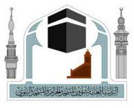 """""""شؤون الحرمين"""": 6 إدارات جديدة لـ""""تمكين المرأة"""" في خدمة ضيوف الرحمن"""