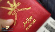 سلطنة عمان تحدد مبلغاً (600 ريال ) عماني للحصول على جنسيتها