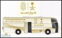 تواصل الإدارة العامة للأحوال المدنية بمنطقة حائل تقديم خدماتها عبر ( الحقائب المتنقلة ) النسائية  + عربات  خلال حملة ( هويتي إنتمائي ) خلال هذا الأسبوع