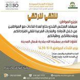 بلدي حائل يستقبل ملاحظات المواطنين في لقاء مباشر الثلاثاء القادم