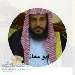 الأستاذ  / سعد الفطيمان