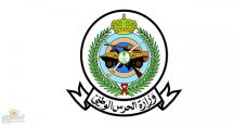«الحرس الوطني» تعلن عن وظائف شاغرة على «بند الأجور»