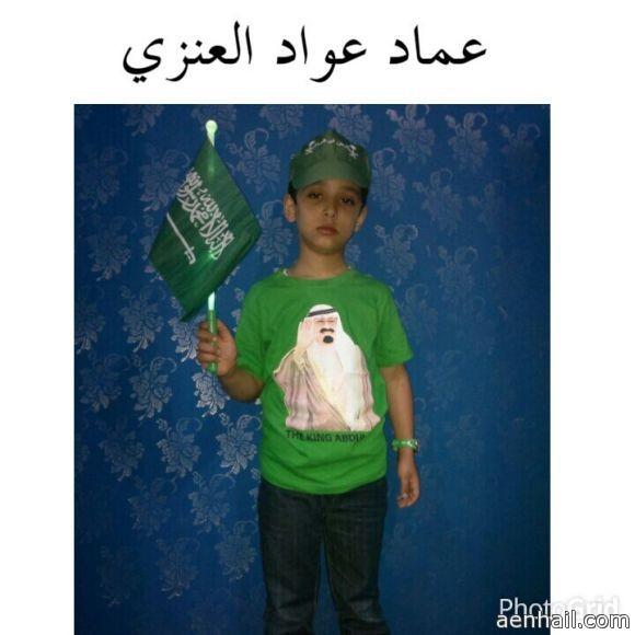 عماد عواد العنزي